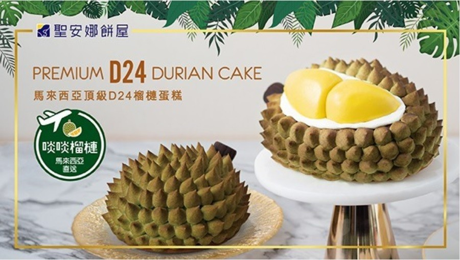 Saint Honore Durian Cake